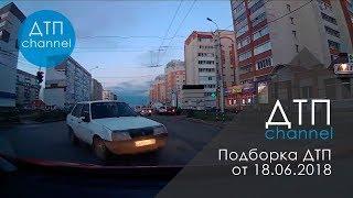 Подборка ДТП за 18.06.2018 год