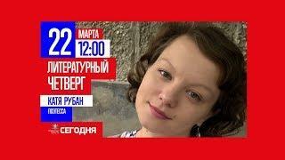 В эфире: Катя Рубан, поэтесса