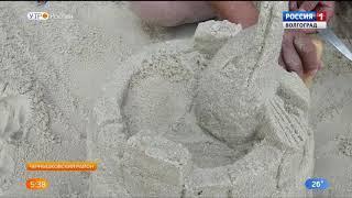 В Волгоградской области прошел конкурс на лучшую фигуру из песка
