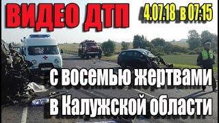 Момент ДТП с восемью жертвами в Калужской области