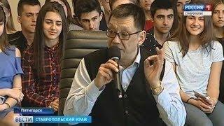 Егор Кончаловский дал совет юным пятигорчанам