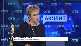 """""""Акцент"""": Эльвира Архангельская"""