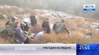 Трагедия разыгралась на склонах горы Пидан