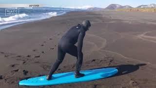 На Камчатке пройдет фестиваль серф-культуры | Новости сегодня | Происшествия | Масс Медиа