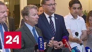 Долой санкционную истерию: американские сенаторы приехали в Москву - Россия 24