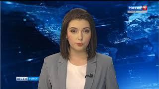 Вести-Томск, выпуск 14:40 от 04.06.2018