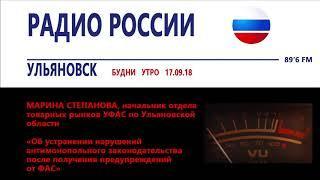 Марина Степанова_Будни _Радио России Ульяновск (ГТРК Волга) - 17.09.18