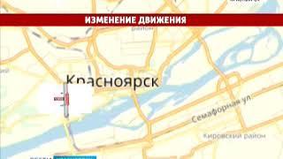 В Красноярске перекроют улицу Волочаевская