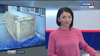 ВЕСТИ-АЛАНИЯ // 24.10.2018