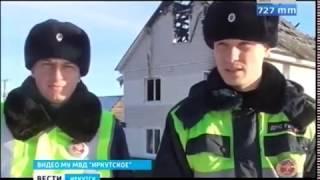 Инспекторы ГИБДД предотвратили взрыв газа на пожаре в частном доме в Иркутском районе
