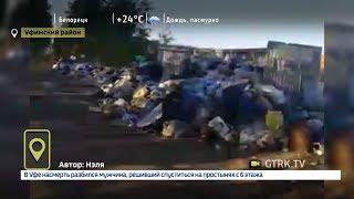 Из уфимского поселка Нагаево по пять дней не вывозят мусор