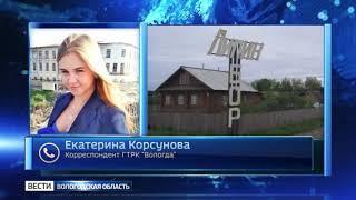Олег Кувшинников с рабочим визитом находится в Вашкинском районе