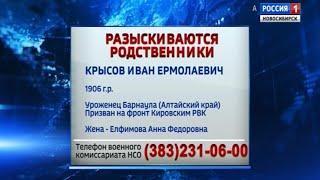 В Новосибирске ищут родственников погибшего в годы ВОВ солдата Ивана Крысова