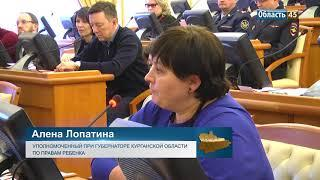 Анна Кузнецова о стрельбе в шадринской школе: «Все причины ЧП будут выявлены»
