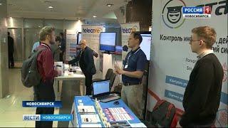 В Новосибирске открылся IT-форум