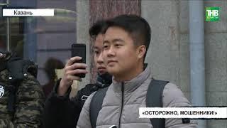 Не поддавайтесь на уловки мошенников: полицейские Казани провели флешмоб | ТНВ