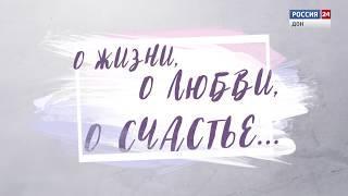 «О жизни, о любви, о счастье...» Ольга Ивановна Брызгалова