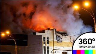 СК России занялся расследованием уголовного дела о пожаре в Кемерово