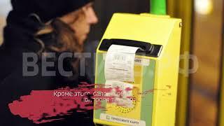 Банковской картой будет возможно оплатить проезд в вологодских автобусах