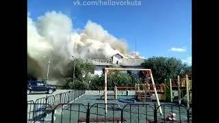 Пожар в воркутинском поселке Северный