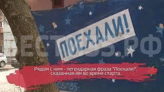Уличные художники нарисовали граффити с Гагариным