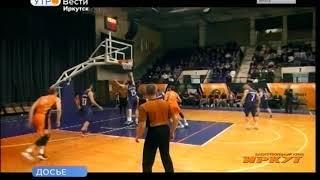 Баскетболисты «Иркута» проведут открытую тренировку