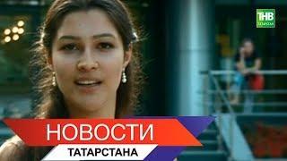 Новости Татарстана 26/07/18 ТНВ
