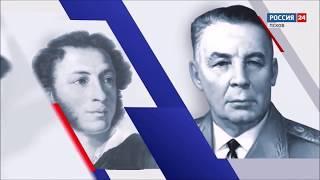 Знаете ли Вы Великие имена России? Вопрос 1.