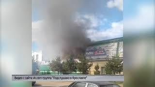 На строительном рынке в Ярославле произошел пожар