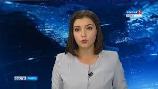 Вести-Томск, выпуск 17:20 от 29.08.2018
