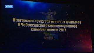 21 мая в Чебоксарах стартует кинофестиваль. Что интересного ждет зрителей в этом году?