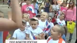 День флага России в Белгороде – 2018