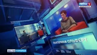 Перинатальный центр в Архангельске готовится к открытию