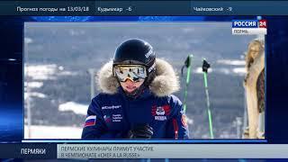 Южноуральцы - чемпионы России в ски-кроссе