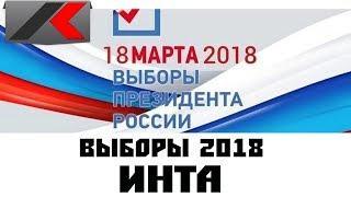 ВЫБОРЫ 2018 ГОРОД ИНТА РЕСПУБЛИКА КОМИ  УИК № 170 КУРАТОВО 66