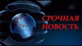 Последние Новости сегодня на РЕН ТВ 15 02 2018 новости сегодня 15 02 18 главные новости
