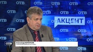 """""""Акцент с Евгением Ениным"""": Александр Белоусов"""