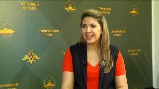 В центре внимания - интервью с Романом Бинюковым