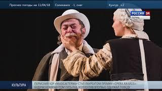 Пермь. Новости культуры 10.04.2018