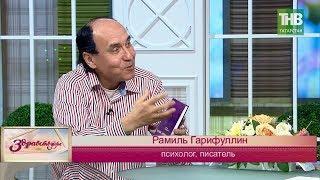 В гостях психолог Рамиль Гарифуллин. Здравствуйте - ТНВ
