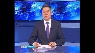 Вести Бурятия.12-25. Эфир от 25.10.2018
