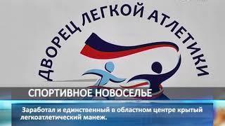 Дворец легкой атлетики открылся в Промышленном районе Самары