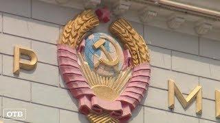 Символ эпохи: государственному гербу СССР исполняется 95 лет