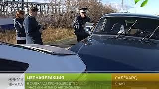 В Салехарде произошло ДТП с участием четырех автомобилей