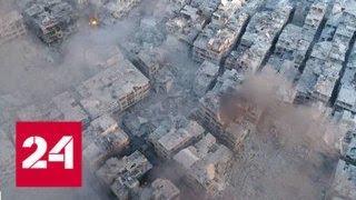 До освобождения юга Дамаска осталось недолго - Россия 24