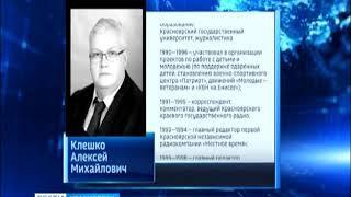 Биография Алексея Клешко