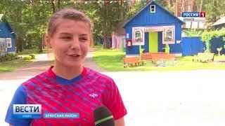 """Вести. Брянск. Спорт"" (эфир 04.08.2018)"