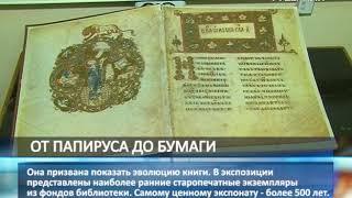 Выставка истории книг открылась в Самаре
