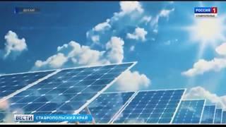 Энергию солнца и ветра используют на Ставрополье