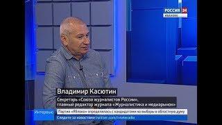 РОССИЯ 24 ИВАНОВО ВЕСТИ ИНТЕРВЬЮ КАСЮТИН В Л